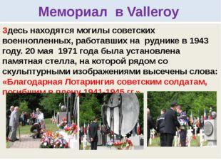 Мемориал в Valleroy Здесь находятся могилы советских военнопленных, работавши