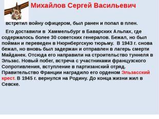 Михайлов Сергей Васильевич встретил войну офицером, был ранен и попал в плен