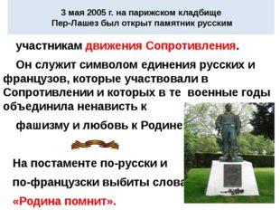 3 мая 2005 г. на парижском кладбище Пер-Лашез был открыт памятник русским уча