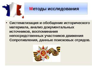 Методы исследования Систематизация и обобщение исторического материала, анал
