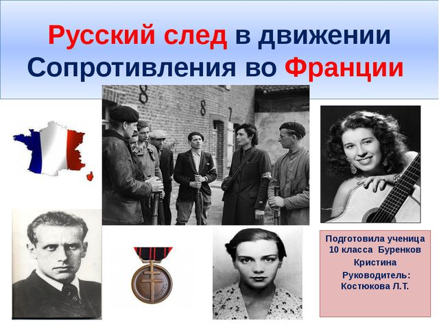 Русский след в движении Сопротивления во Франции Подготовила ученица 10 класс...