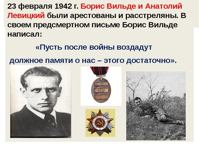 23 февраля 1942 г. Борис Вильде и Анатолий Левицкий были арестованы и расстр...