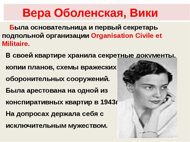 Вера Оболенская, Вики Была основательница и первый секретарь подпольной орган...