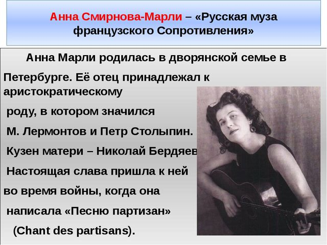 Анна Смирнова-Марли – «Русская муза французского Сопротивления» Анна Марли ро...