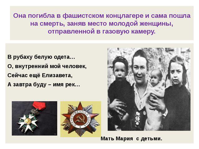 Она погибла в фашистском концлагере и сама пошла на смерть, заняв место молод...