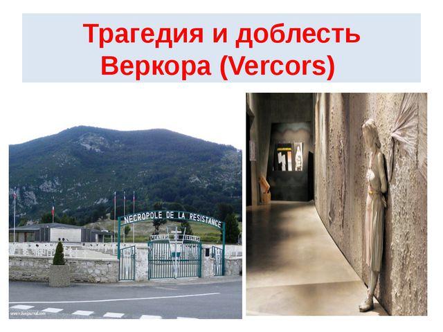 Трагедия и доблесть Веркора (Vercors)