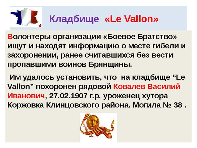 Кладбище «Le Vallon» Волонтеры организации «Боевое Братство» ищут и находят...