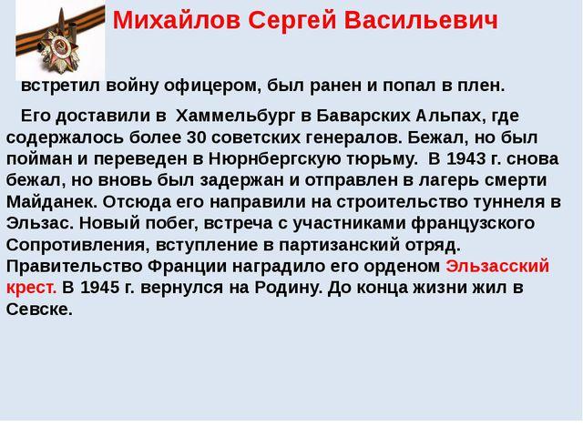 Михайлов Сергей Васильевич встретил войну офицером, был ранен и попал в плен...
