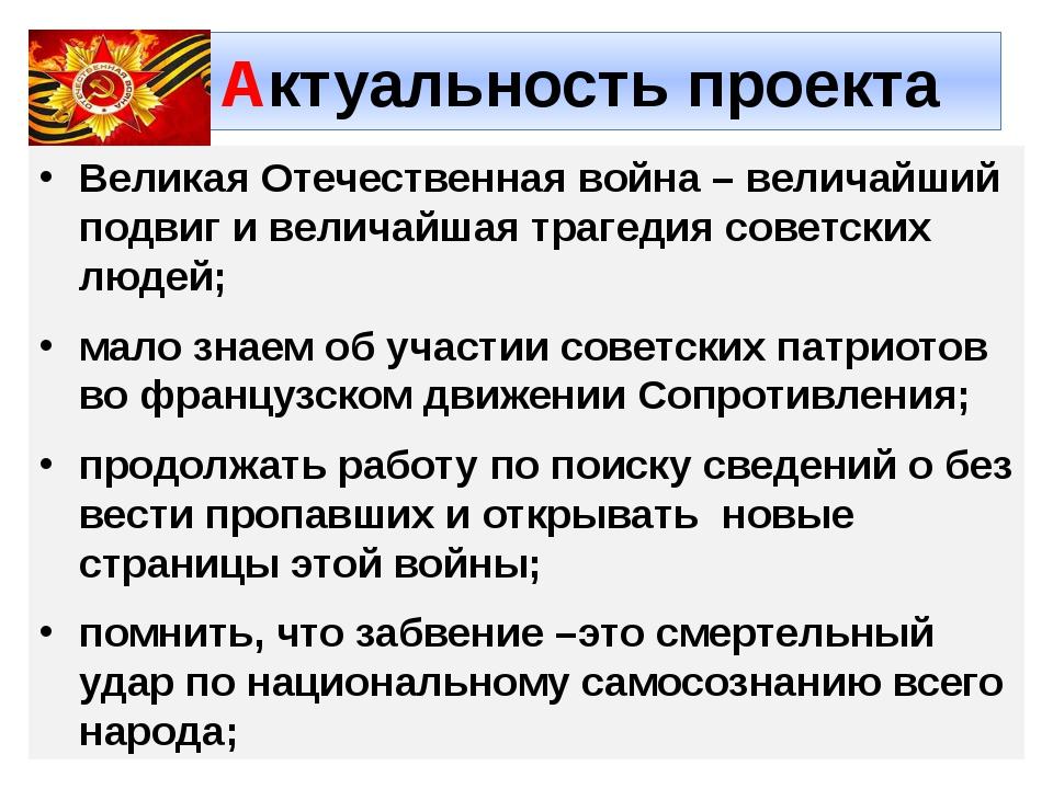 Актуальность проекта Великая Отечественная война – величайший подвиг и велич...
