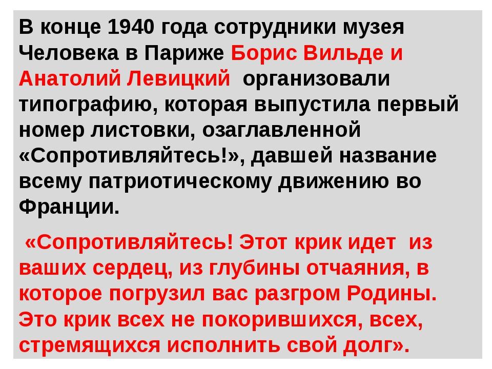 В конце 1940 года сотрудники музея Человека в Париже Борис Вильде и Анатолий...
