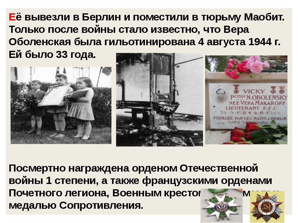 Её вывезли в Берлин и поместили в тюрьму Маобит. Только после войны стало из...