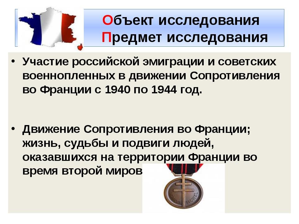 Объект исследования Предмет исследования Участие российской эмиграции и сове...