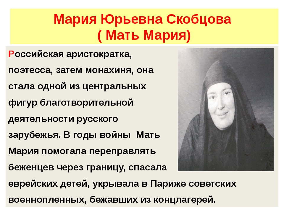 Мария Юрьевна Скобцова ( Мать Мария) Российская аристократка, поэтесса, затем...