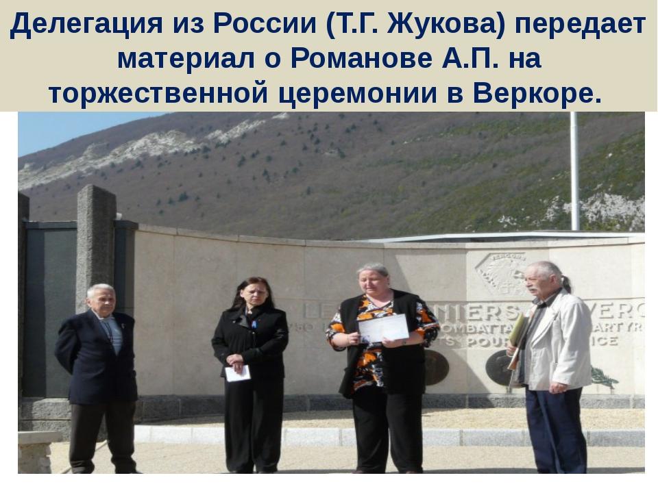 Делегация из России (Т.Г. Жукова) передает материал о Романове А.П. на торжес...