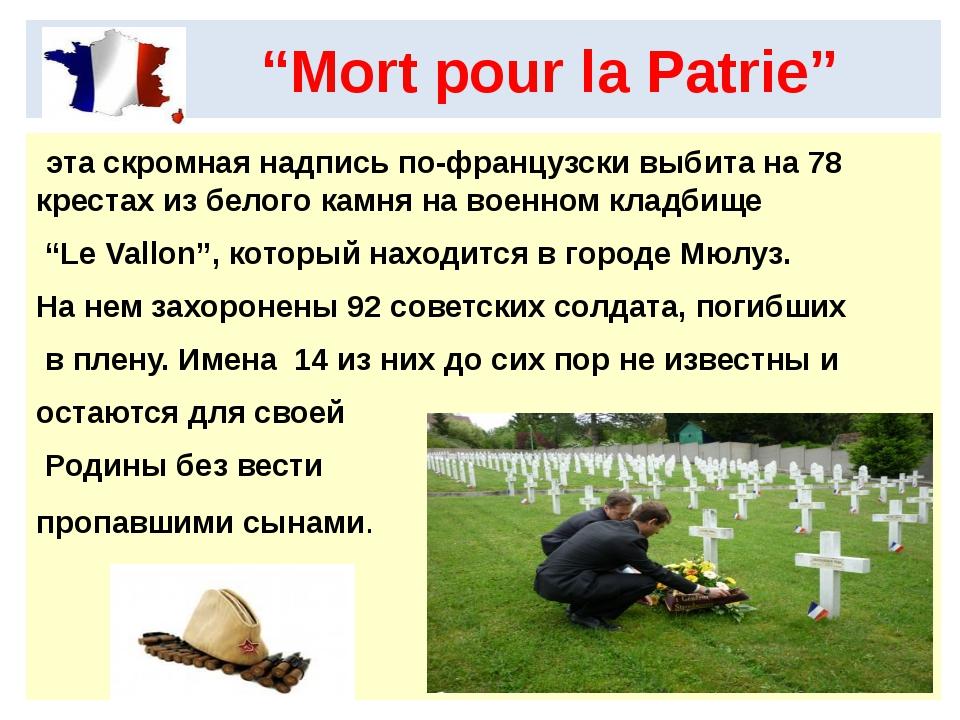 """""""Mort pour la Patrie"""" эта скромная надпись по-французски выбита на 78 креста..."""