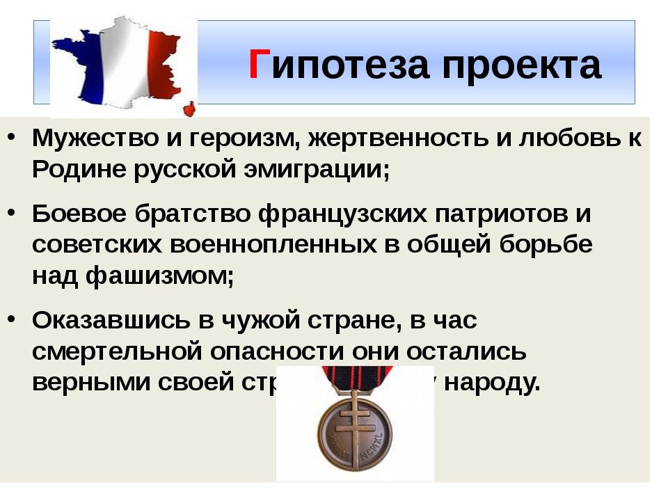 Гипотеза проекта Мужество и героизм, жертвенность и любовь к Родине русской...