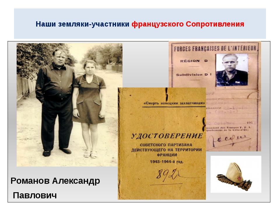 Наши земляки-участники французского Сопротивления Романов Александр Павлович