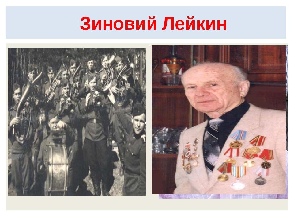 Зиновий Лейкин