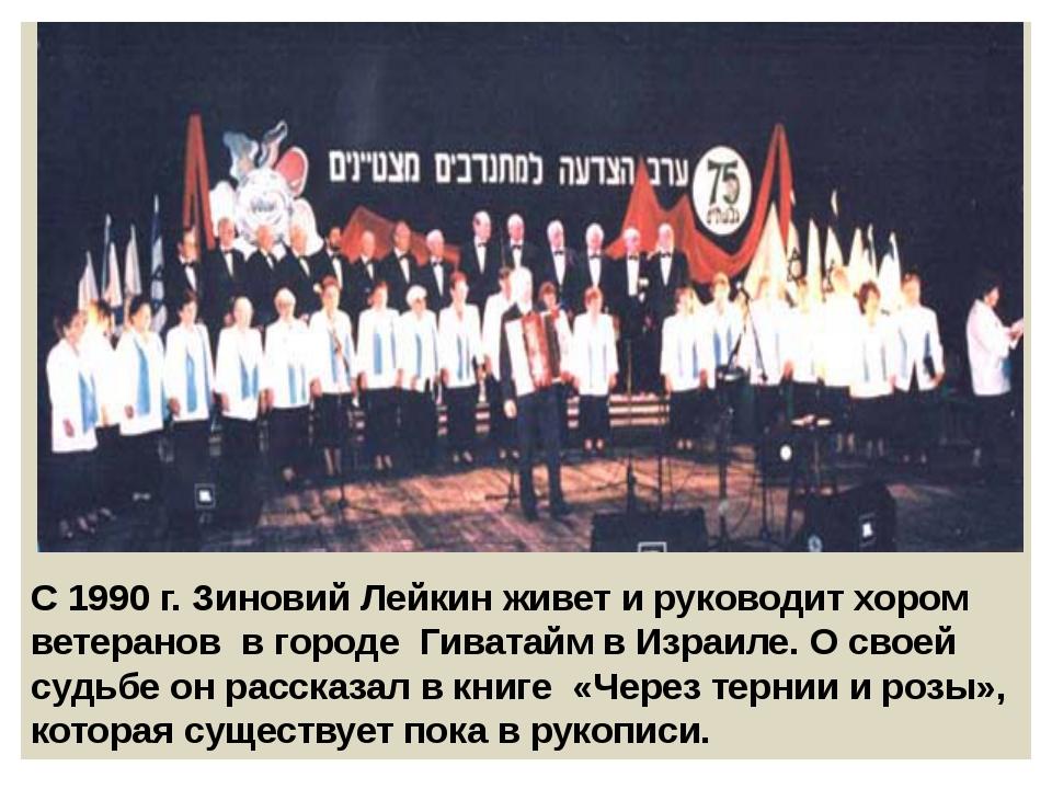 С 1990 г. Зиновий Лейкин живет и руководит хором ветеранов в городе Гиватайм...
