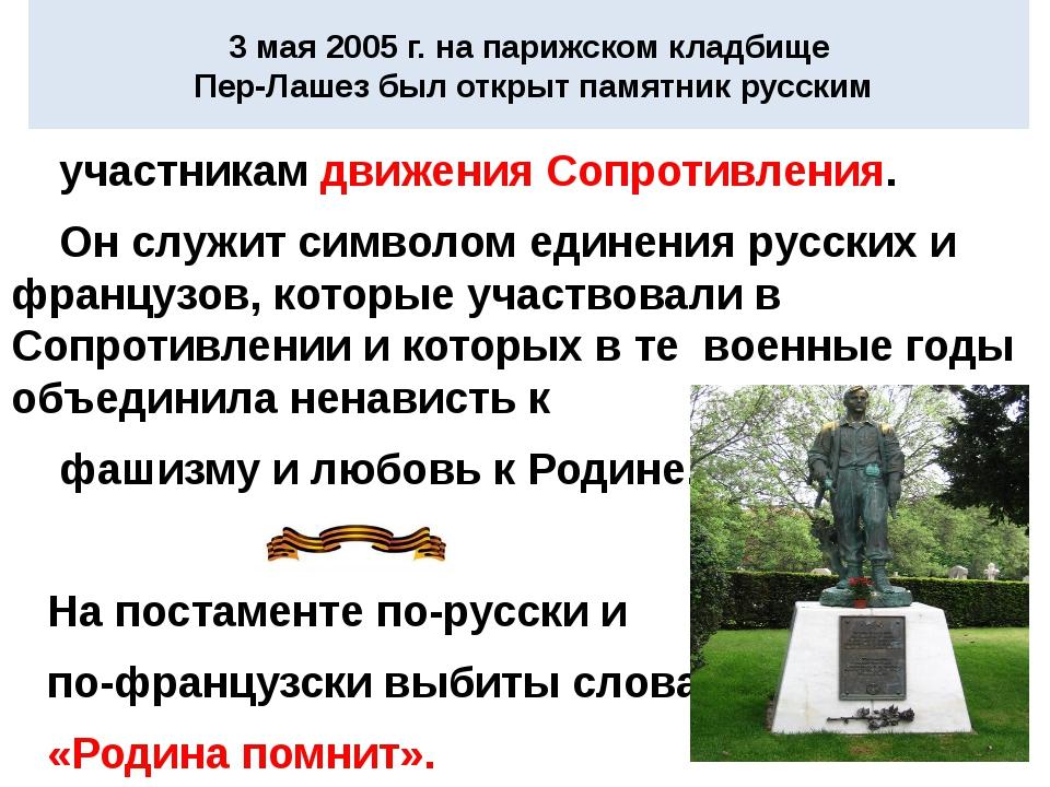 3 мая 2005 г. на парижском кладбище Пер-Лашез был открыт памятник русским уча...
