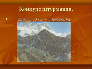 Конкурс штурманов. 33 ю.ш. 70 з.д. – г. Аконкагуа