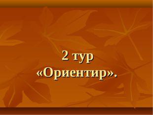 2 тур «Ориентир».