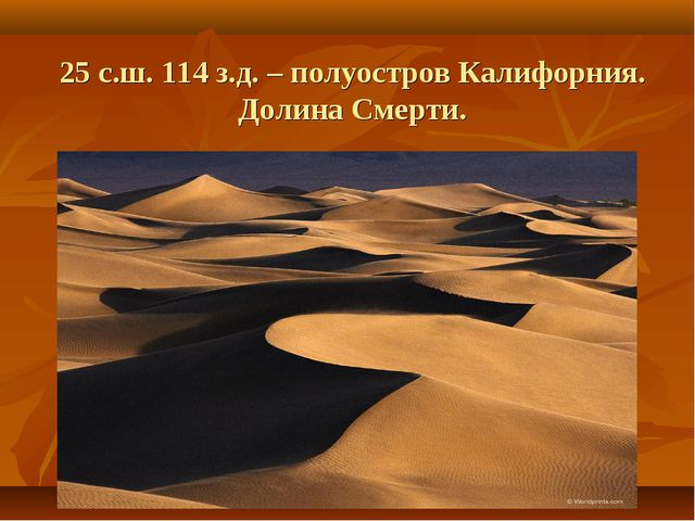 25 с.ш. 114 з.д. – полуостров Калифорния. Долина Смерти.