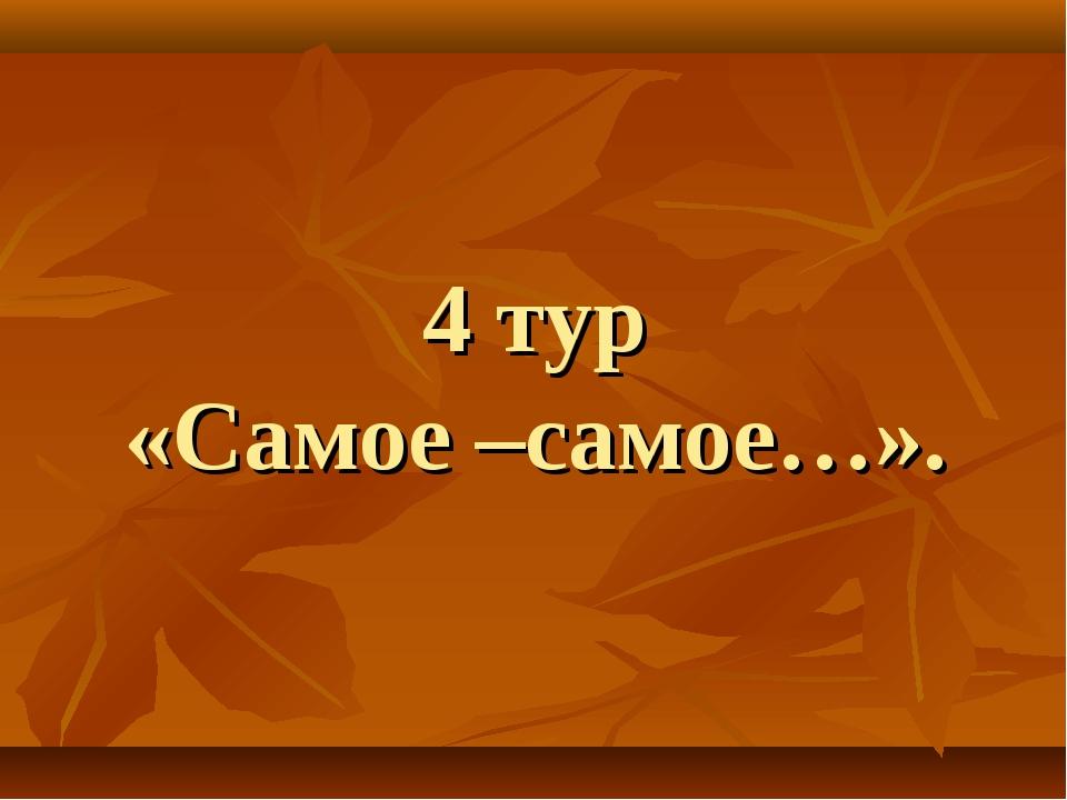 4 тур «Самое –самое…».