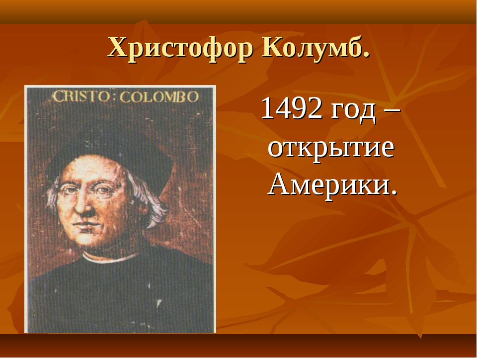 Христофор Колумб. 1492 год – открытие Америки.