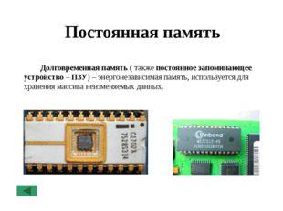 Мониторы Монитор является универсальным устройством вывода информации. В н