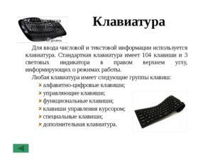 Для ввода числовой и текстовой информации используется клавиатура. Стандартна