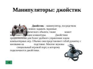 Сенсорные устройства: графический планшет Графический планшет (дигитайзер)—