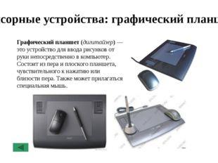 Манипуляторы: мышь Мышь – одно из указательных устройств ввода, обеспечивающи