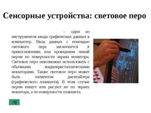 Манипуляторы: трекбол Трекбол – указательное устройство ввода информации о