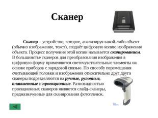 Сканер Сканер – устройство, которое, анализируя какой-либо объект (обычно изо