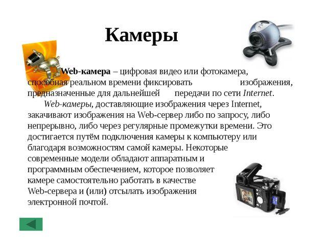 Устройства вывода звука Для прослушивания звука используются акустические кол...