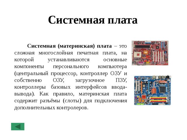 Плоттеры Плоттер (графопостроитель)- устройство для автоматического вычерчив...