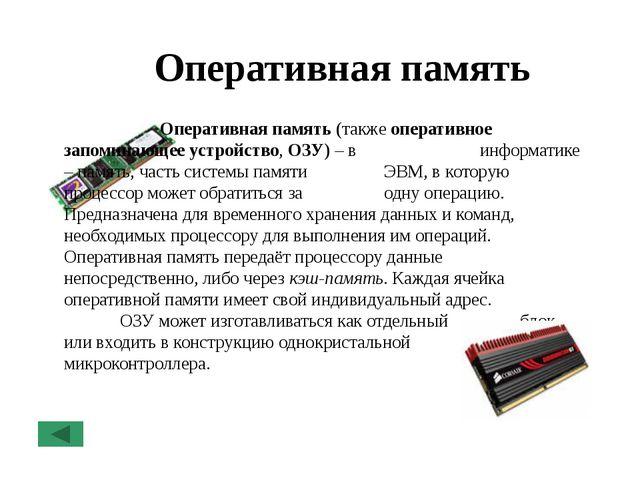 Камеры Web-камера – цифровая видео или фотокамера, способная реальном вр...