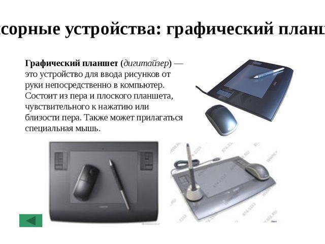 Манипуляторы: мышь Мышь – одно из указательных устройств ввода, обеспечивающи...