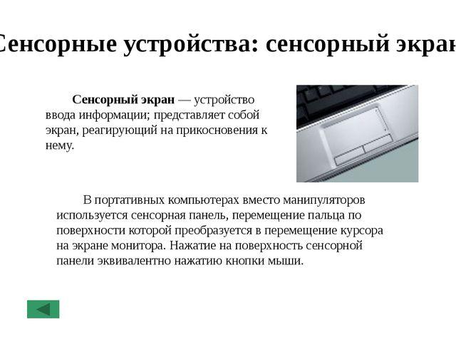Сенсорные устройства: световое перо Световое перо́ – один из инструментов вво...