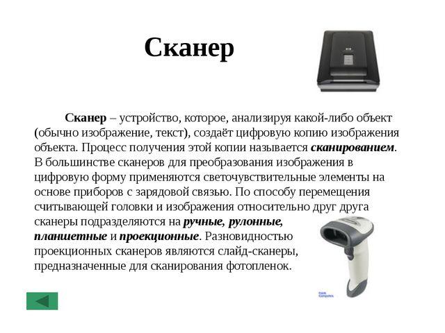 Сканер Сканер – устройство, которое, анализируя какой-либо объект (обычно изо...