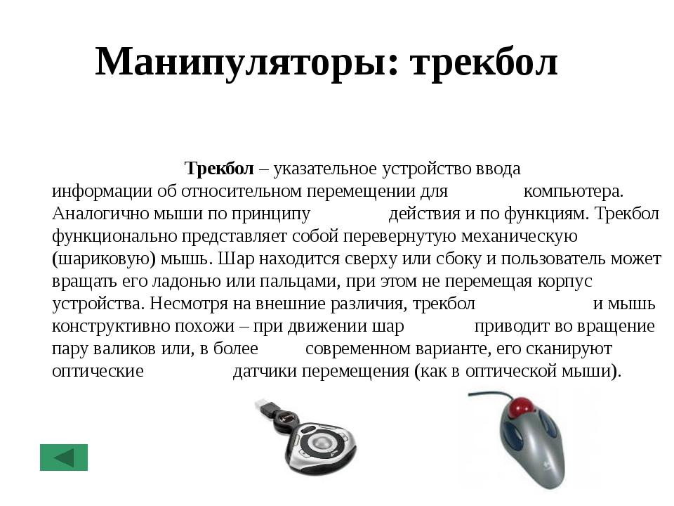 Манипуляторы: джойстик Джойстик – манипулятор, посредством  которого можно...