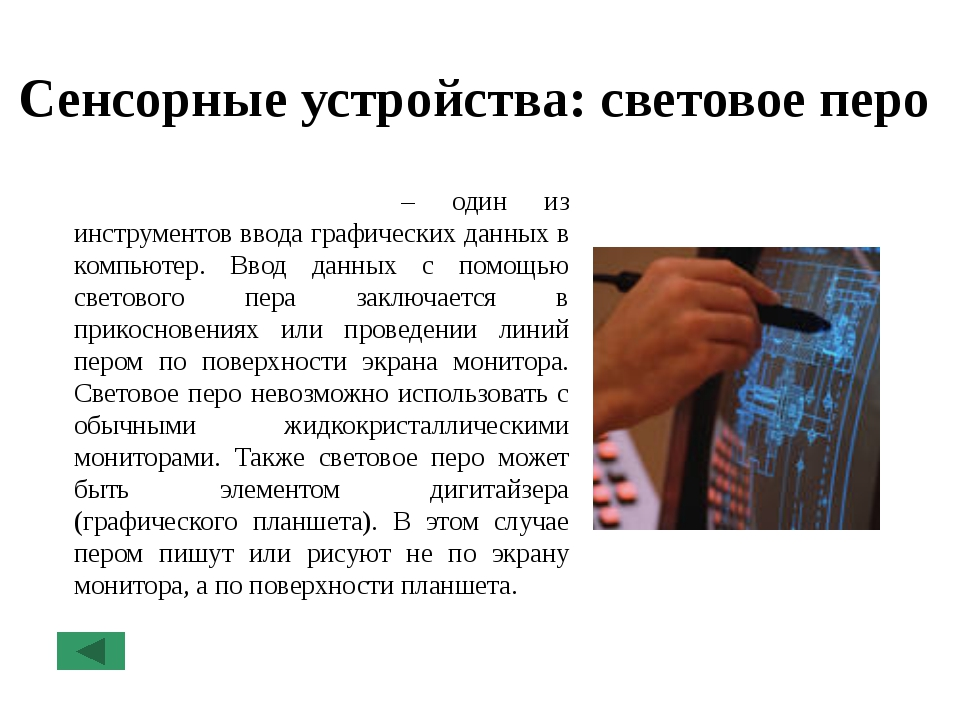 Манипуляторы: трекбол Трекбол – указательное устройство ввода информации о...