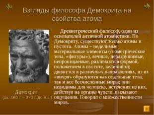 Демокрит (ок. 460 г. – 370 г. до н.э.) Древнегреческий философ, один из основ