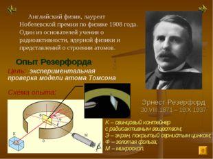 Схема опыта: Эрнест Резерфорд 30.VIII.1871 – 19.X.1937 Английский физик, лаур