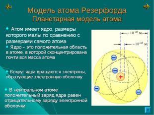 Модель атома Резерфорда Планетарная модель атома Атом имеет ядро, размеры кот
