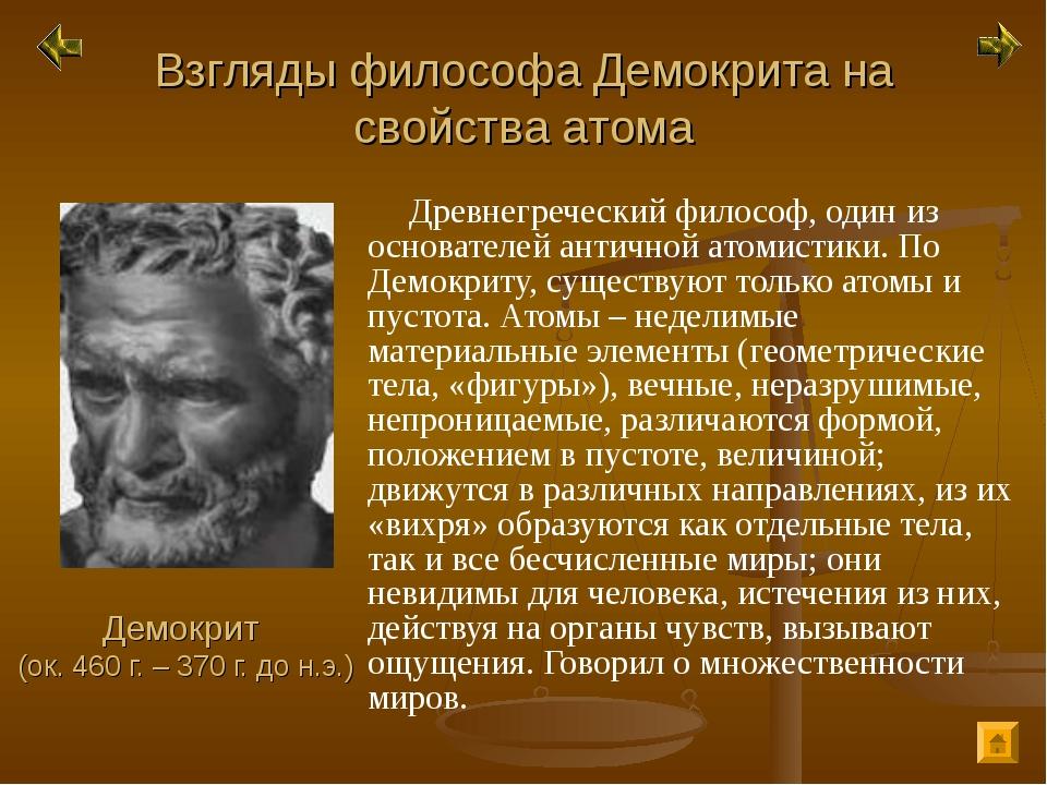 Демокрит (ок. 460 г. – 370 г. до н.э.) Древнегреческий философ, один из основ...