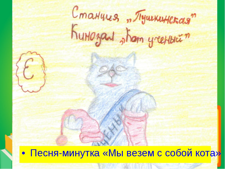 Песня-минутка «Мы везем с собой кота» Песня-минутка «Мы везем с собой кота»