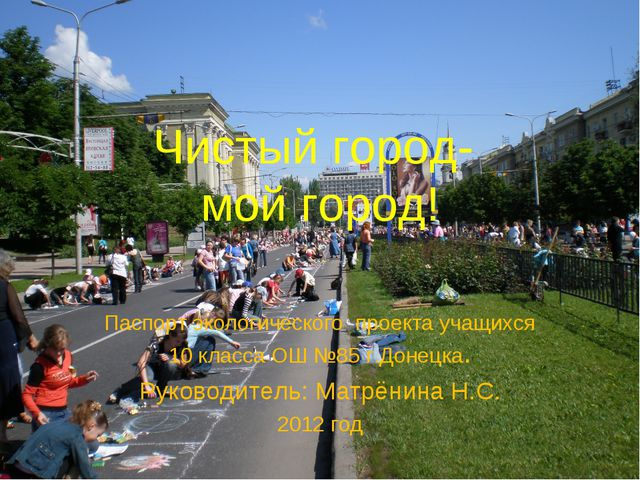 Чистый город- мой город! Паспорт экологического проекта учащихся 10 класса ОШ...