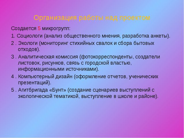 Организация работы над проектом Создается 5 микрогрупп: 1. Социологи (анализ...